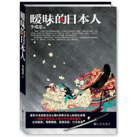 【二手书8成新】暧昧的日本人 李兆忠 九州出版社