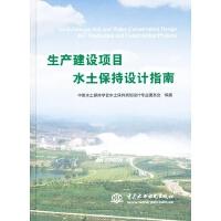 生产建设项目水土保持设计指南 /中国水利水电出版社 9787508491875