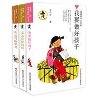 我要做好孩子/黄蓓佳倾情小说系列全3册亲亲我的妈妈 你是我的宝贝青少年小学生课外读物 小学生四五六年级课外书8-9-1