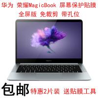 华为 荣耀MagicBook屏幕保护贴膜14英寸笔记本电脑触屏版全屏幕膜 14英寸 高清防刮 送:高清防刮(软膜)