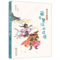 万卷:林汉达成语故事:藏在楚汉的成语