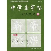 中学生字帖 欧体 本社 9787805125596