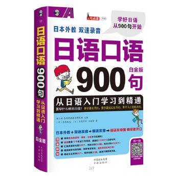 日语口语900句:从日语入门学习到精通(白金版)
