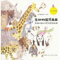 小小艺术家系列丛书――去动物园学画画:宫田知佳的91堂创意绘画课