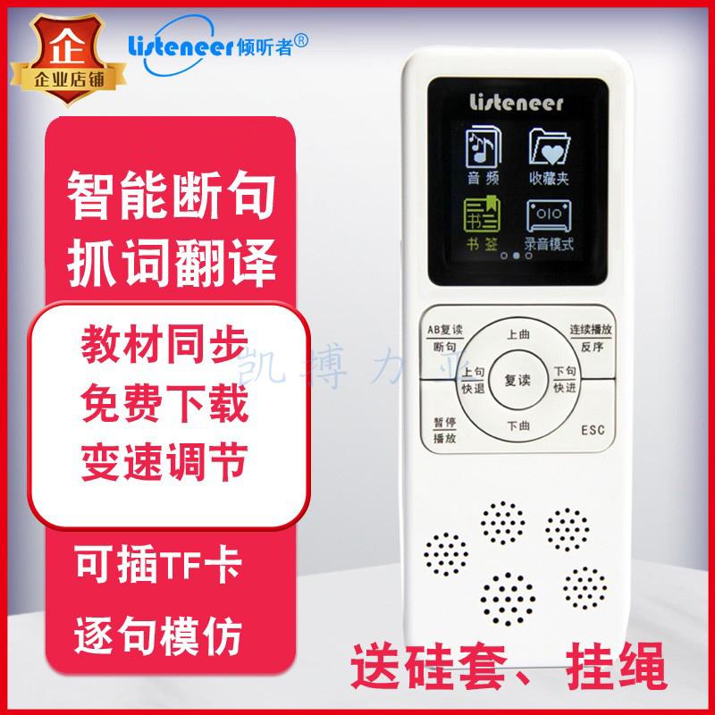 倾听者M2复读机英语学习智能断句 MP3可插卡可充电智能复读机倾听者播放器英语MP3 有现货 ,保质量 送硅胶套和挂绳