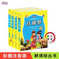 大悦读注音美绘版 四大名著儿童版 注音版 红楼梦 水浒传 三国演义 西游记