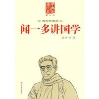 【正版二手书9成新左右】大家讲国学:闻一多讲国学 闻一多 华文出版社