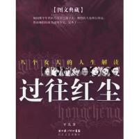 【二手书8成新】过往红尘:八个女人的人生解读(图文典藏 平儿 9787535433923