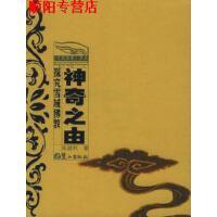 【旧书9成新】【正版现货包邮】神奇之由:探究雪域佛教――《中国西藏》视点丛书,朱越利 ,鹭江出版社,9787806714249