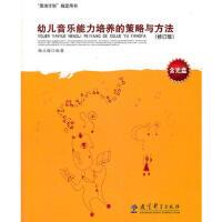 """""""国培计划""""指定用书 幼儿音乐能力培养的策略与方法(修订版) 杨立梅著 9787504163127"""