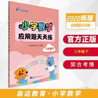 启达教育:2020小学数学应用题天天练:三年级下