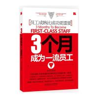 正版 《三个月成为一流员工--员工成熟比成功更重要》刘寿红著北京理工大学出版社 跳槽前考虑好风险执行力团队企业管理书籍