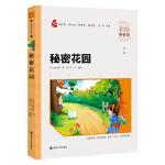秘密花园 小学语文新课标必读丛书 彩绘注音版