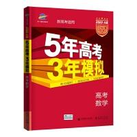 曲一线 2022A版 高考数学 新高考适用 5年高考3年模拟 五三