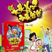 央视正版新大头儿子和小头爸爸1-20集高清儿童动画片DVD光盘碟片