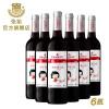 张裕官方旗舰店 张裕葡小萄甜红葡萄酒750ml*6 红酒