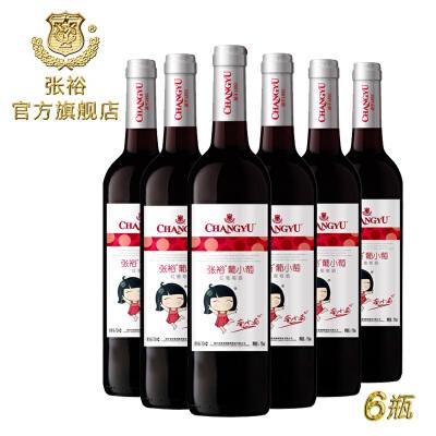 张裕官方旗舰店 张裕葡小萄甜红葡萄酒750ml*6 红酒果香芬芳 清新甘甜 适合大众 新品上市