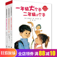 一年级大个子二年级小个子 鼹鼠原野的伙伴们 古田足日著 日本儿童文学一二年级必读小学生课外阅读书籍非注音 低年级学生成