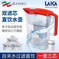 意大利原装进口laica莱卡净水壶家用净水器自来水滤水壶直饮壶 J51CC 红色/白色 一壶五芯/一壶七芯