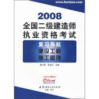 2008全国二级建造师执业资格考试复习导航:建设工程施工管理 夏立明,朱俊文 9787560944814