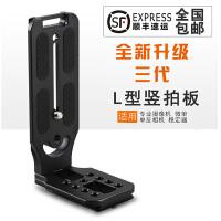 20190825144101149L型快装板竖拍通用加长相机三脚架云台手柄配件曼富图液压云台