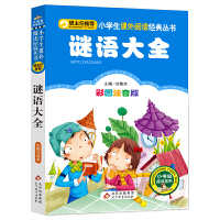 谜语大全(彩图注音版)小学生语文新课标必读丛书