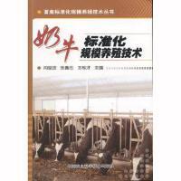 奶牛标准化规模养殖技术 9787511613295 中国农业科学技术出版社 闫益波,张喜忠,王栋才 编