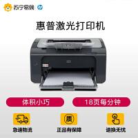 【苏宁易购】HP/惠普P1106黑白激光打印机 家用办公学生A4打印机 商用优选正品