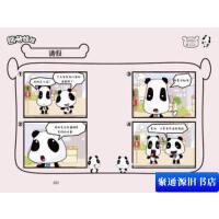【旧书二手书9成新】熊猫娃娃(1)(精)