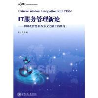 【二手书8成新】IT服务管理新论中国式智慧和西方文化融合的研究 张礼立 上海交通大学出版社