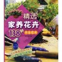 【二手书8成新】精选家养花卉138种--木本花卉 孙光闻 9787122047670