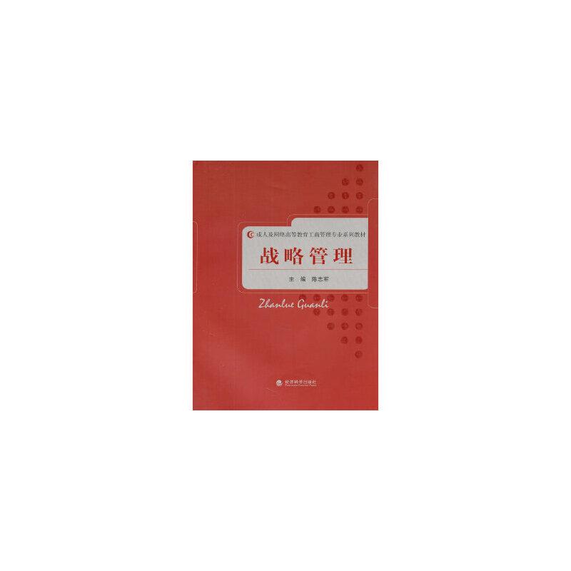 [二手旧书9成新]战略管理 正版书籍,可开发票,注意售价与详情内定价的关系,有任何问题联系客服