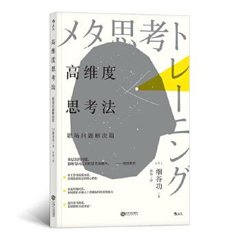 高维度思考法:职场问题解决篇(pdf+txt+epub+azw3+mobi电子书在线阅读下载)
