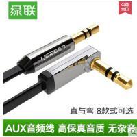 绿联 AV119车载aux音频线车用3.5mm公对公纯铜汽车音响手机连接线