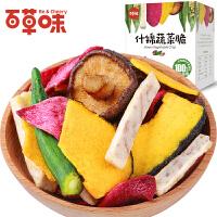 【百草味 -综合蔬菜干60gx2盒】果蔬干秋葵脆香菇脆水果干零食即食