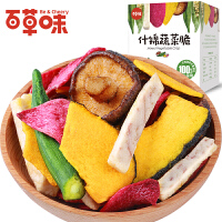 【百草味-综合蔬菜干60gx2盒】果蔬干秋葵脆香菇脆水果干零食即食