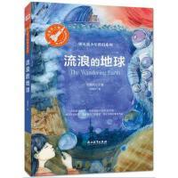 流浪地球(又名流浪的地球,银火箭少年科幻系列) 刘慈欣,张荣梅 策划,小当当童书馆 出品 9787553671413