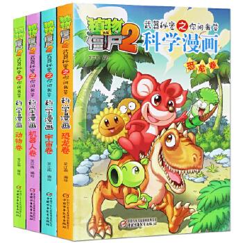 恐龙卷机器人卷宇宙卷动物卷 全套4册 幼儿童漫画书绘本卡通故事书