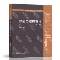 预应力结构理论 房贞政 主编 中国建筑工业出版社