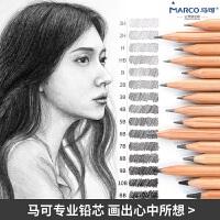 马可7001素描铅笔HB 2B 4B 6B 8B 2H初学者2比素描笔套装绘图绘画工具原木铅笔