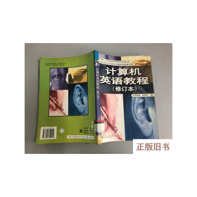 【二手旧书8成新】计算机英语教程  修订本