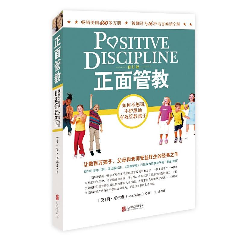 """正面管教(修订版) 如何不惩罚、不娇纵地有效管教孩子。畅销美国400多万册,被翻译成16种语言畅销全球;让数百万孩子、父母和老师受益终身的经典之作;自1981年本书*版出版以来,《正面管教》已经成为管教孩子的""""黄金准则"""