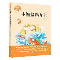 和名师一起读名著・小鲤鱼跳龙门(二年级上)