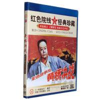 老电影碟片DVD光盘黄桥决战(1DVD 送海报)刘锡田 徐行 廖学秋