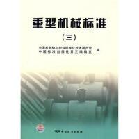 TC-重型机械标准(三) 中国标准出版社 9787506648684