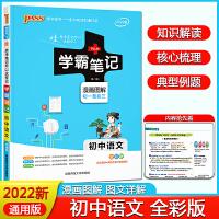 2020新版 学霸笔记初中语文 初中状元提分笔记初一至初三七年级八年级九年级上册下册教辅辅导中考复习资料pass绿卡图