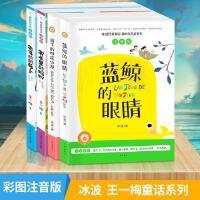 注音版 蓝鲸的眼睛正版冰波王一梅童话系列全4册老师推荐阅读小学