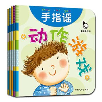 动作游戏(全五册)当当五星畅销亲子互动游戏书,贴近幼儿生活的亲子游戏、精细动作、大动作、动物操、手指操、小故事、儿歌,教会新手父母怎么和宝宝一起玩,面对小孩子时总有办法,让宝宝爱上运动,爱上游戏,爱上阅读。