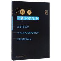 2016年中国中篇小说排行榜