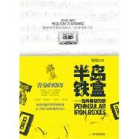 [正版现货] 半岛铁盒--后青春期的歌 驼驼 9787530964200 天津教育出版社